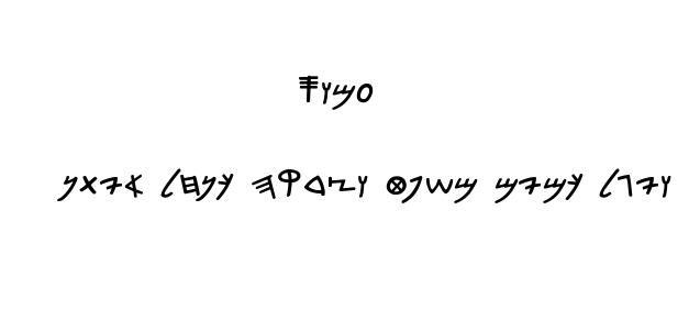 Amos 5:24 in Ketuv Ivri font